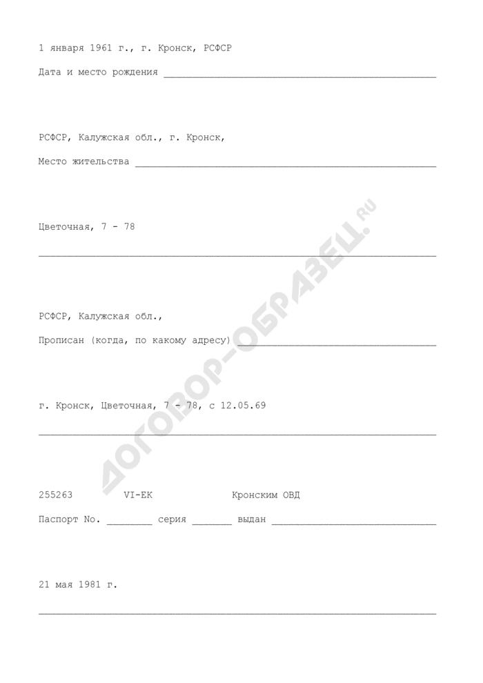 Заявление о согласии на усыновление (отказ от родительских прав). Страница 2
