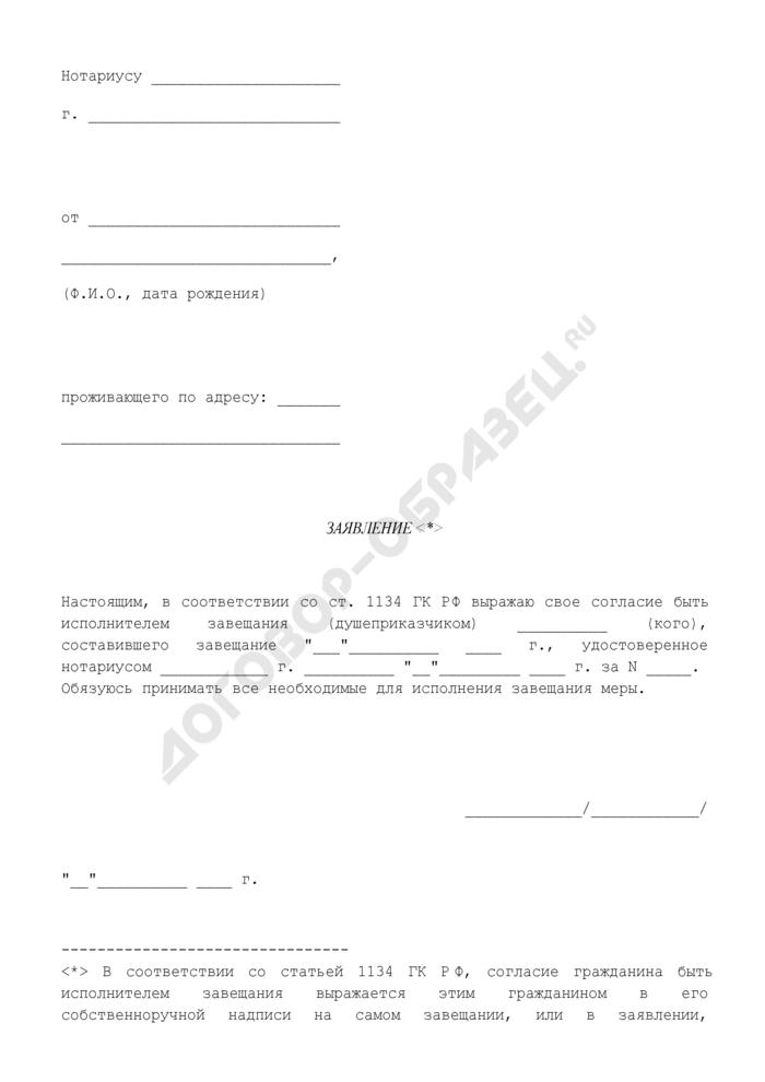 Заявление о согласии быть исполнителем завещания (душеприказчиком). Страница 1