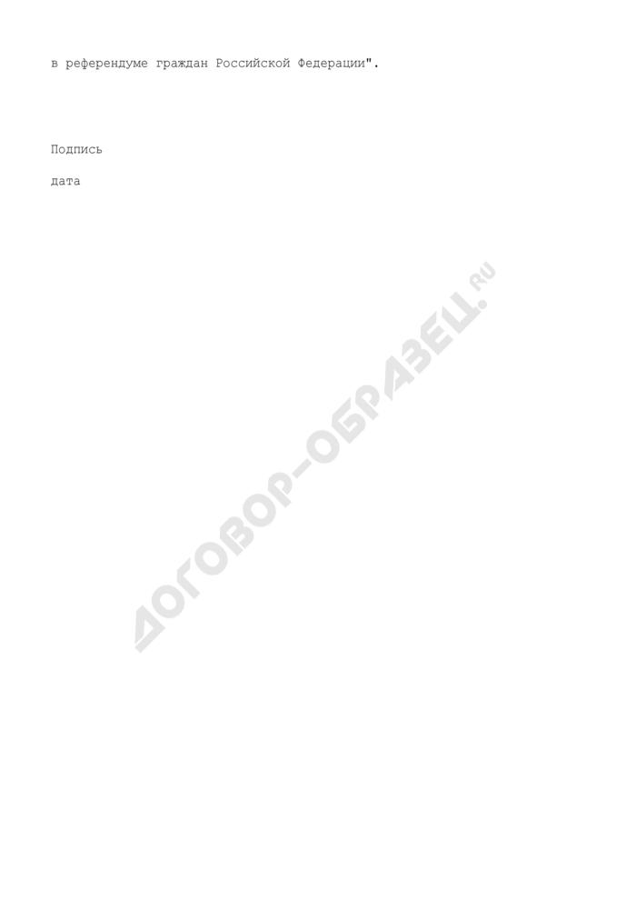 Заявление о согласии на назначение членом участковой избирательной комиссии по выборам депутатов Государственной Думы Федерального Собрания Российской Федерации, Мэра г. Москвы с правом решающего голоса. Страница 2