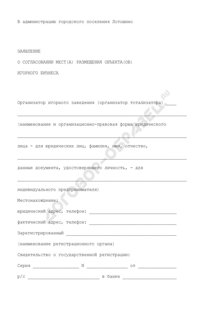 Заявление о согласовании мест(а) размещения объекта(ов) игорного бизнеса на территории городского поселения Лотошино Московской области. Страница 1