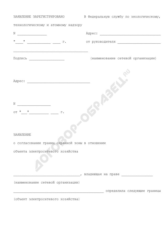 Заявление о согласовании границ охранной зоны в отношении объекта электросетевого хозяйства. Страница 1