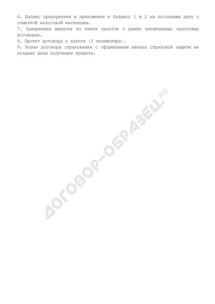 Заявление о согласии на заключение договора о залоге муниципального имущества Павлово-Посадского муниципального района Московской области для получения кредита. Страница 2