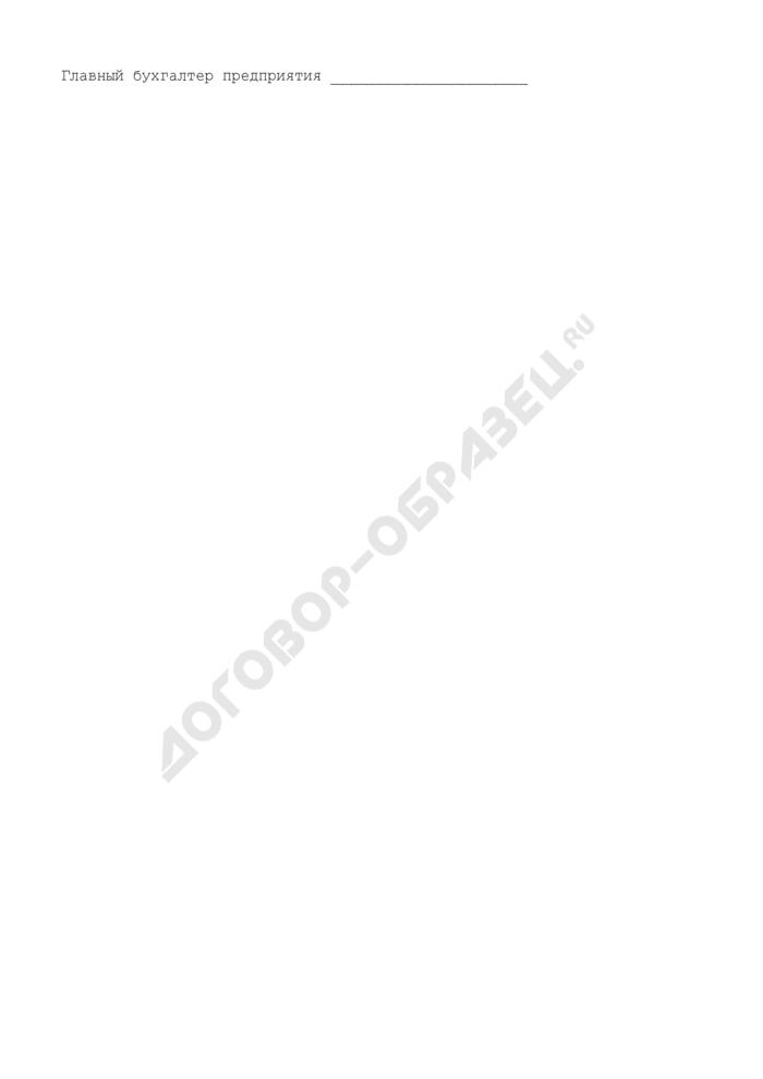Заявление о согласии на заключение договора о залоге муниципального имущества г. Климовска Московской области (движимого, недвижимого) для получения кредита. Страница 2
