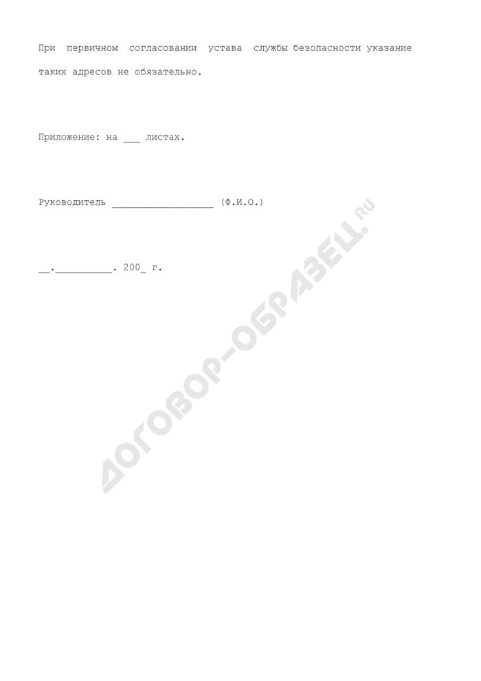 Заявление о согласовании устава службы безопасности. Страница 3