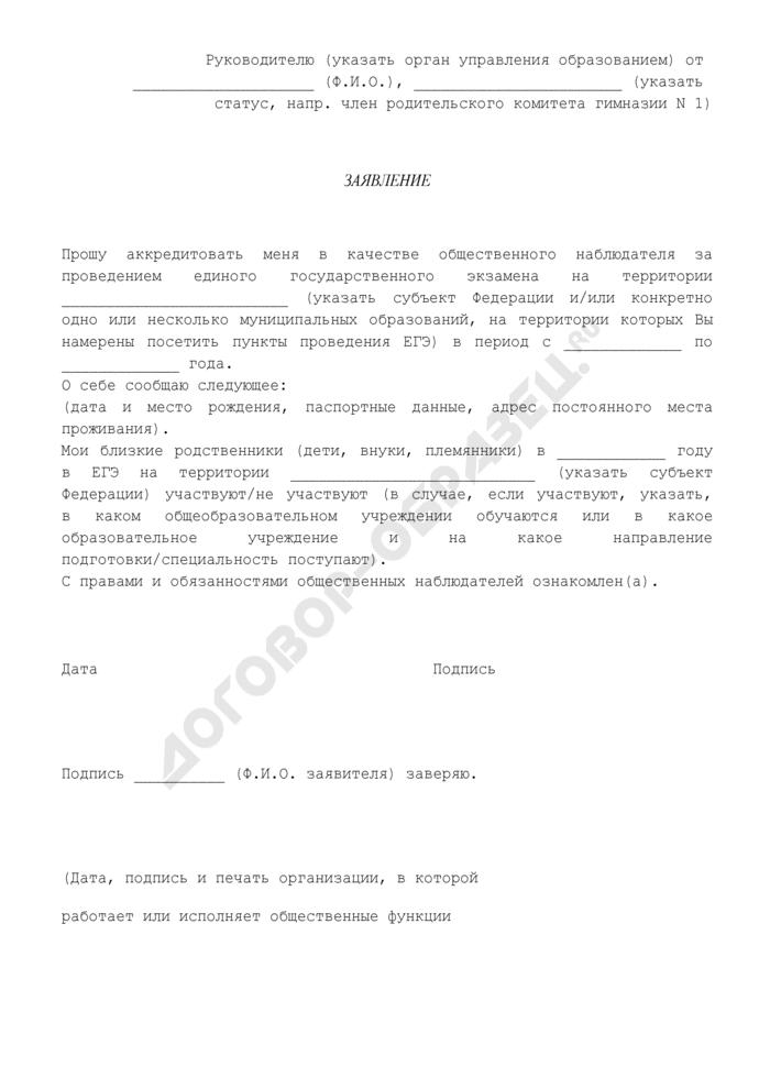 Заявление гражданина, желающего приобрести статус общественного наблюдателя за проведением единого государственного экзамена. Страница 1