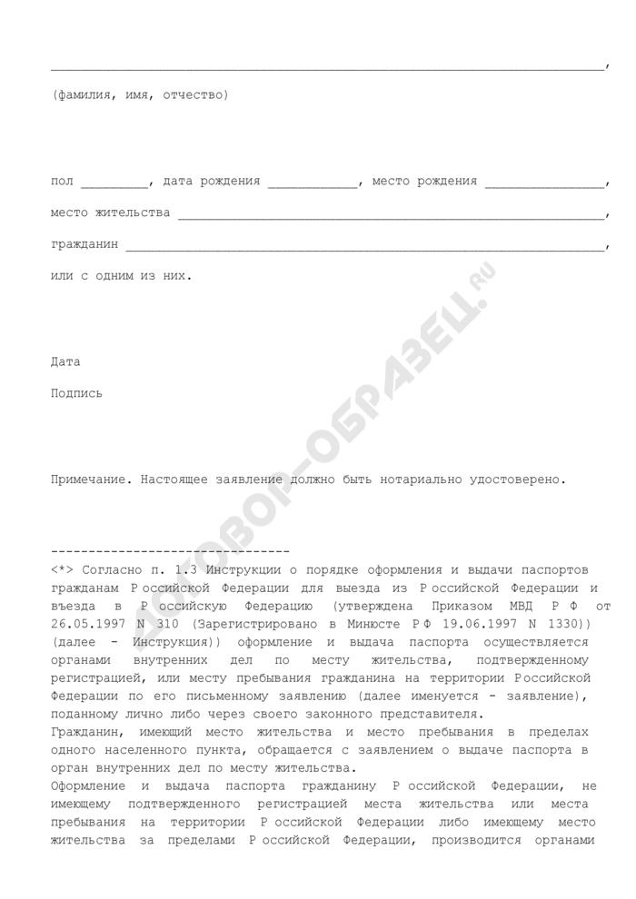 Заявление о согласии несовершеннолетнего гражданина Российской Федерации в возрасте от 14 до 18 лет на выезд из Российской Федерации с родителями или с одним из них (общая форма). Страница 2