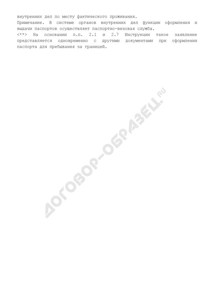 Заявление о согласии несовершеннолетнего гражданина Российской Федерации в возрасте от 14 до 18 лет на выезд из Российской Федерации с родителями или с одним из них (общая форма). Страница 3