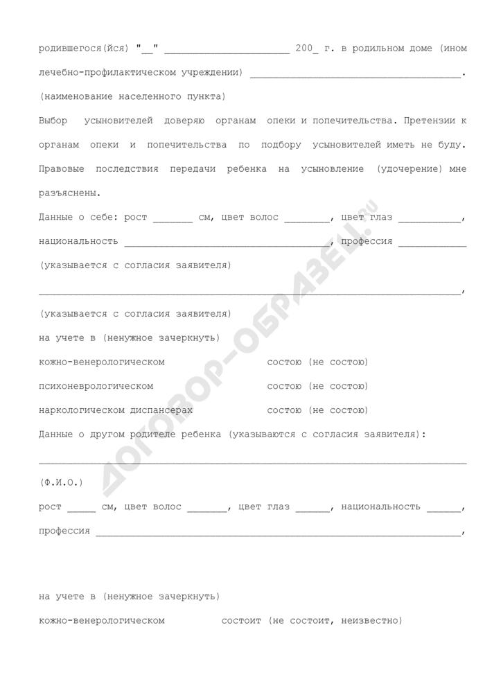 Заявление о согласии на усыновление (удочерение) ребенка. Страница 2