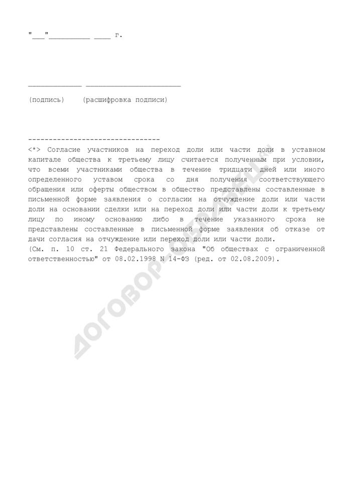 Заявление о согласии на отчуждение доли (части доли) в уставном капитале ООО на основании сделки или на переход доли (части доли) к третьему лицу по иному основанию. Страница 2