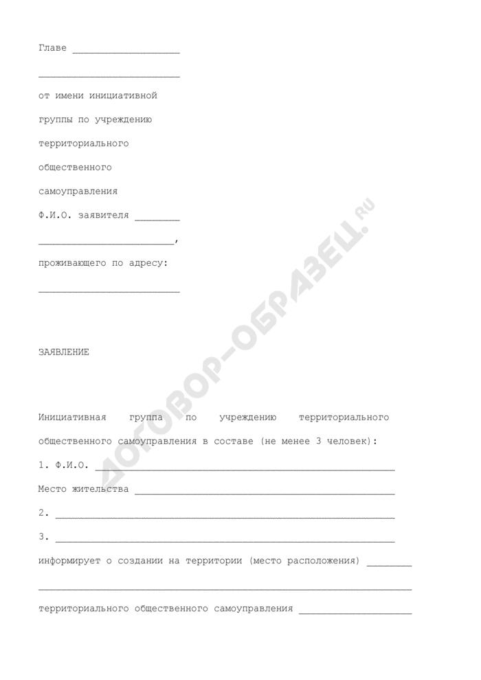 Заявление о создании территориального общественного самоуправления в г. Орехово-Зуево Московской области. Страница 1