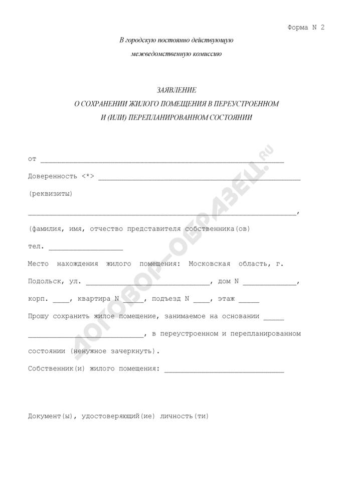 Заявление о сохранении жилого помещения в переустроенном и (или) перепланированном состоянии на территории города Подольска Московской области. Форма N 2. Страница 1