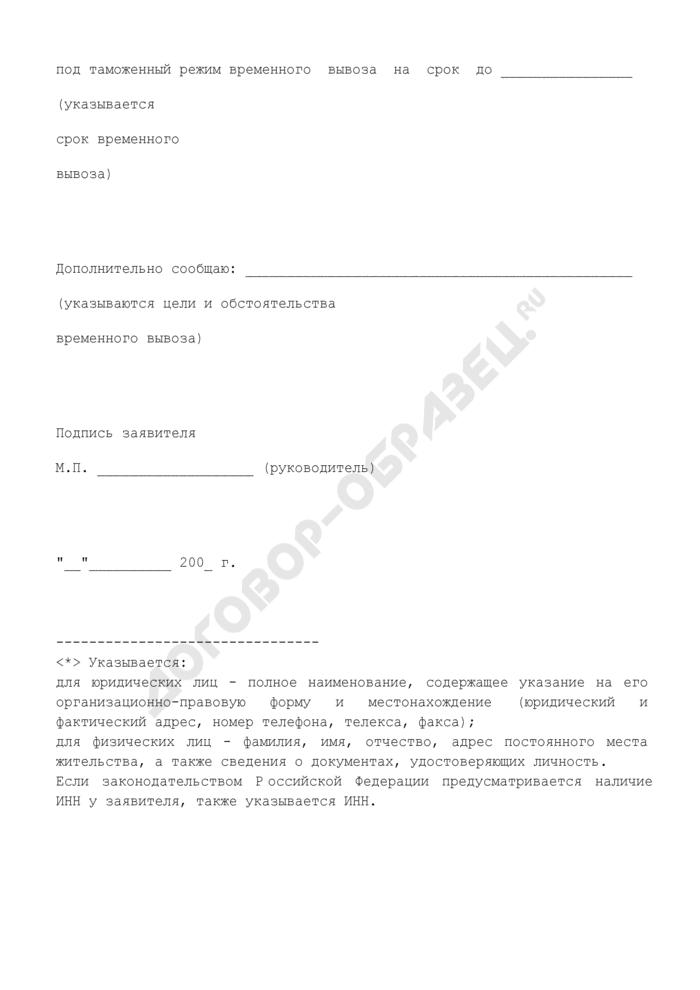 Заявление о сроках временного вывоза (при помещении товаров под таможенный режим временного вывоза) (образец). Страница 2