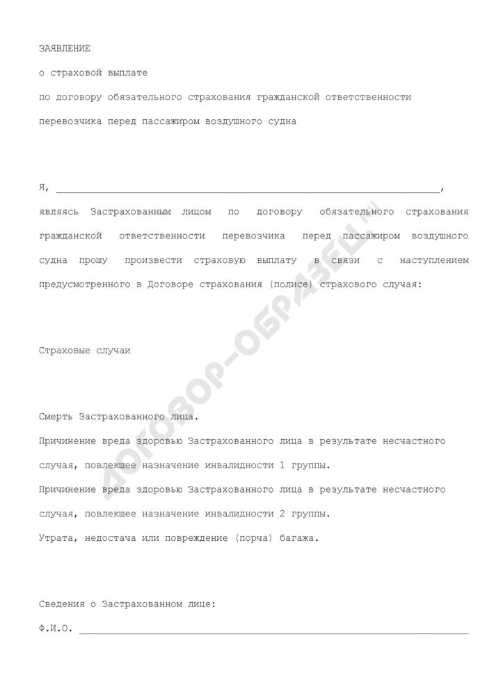 Заявление о страховой выплате по договору обязательного страхования гражданской ответственности перевозчика перед пассажиром воздушного судна. Страница 1