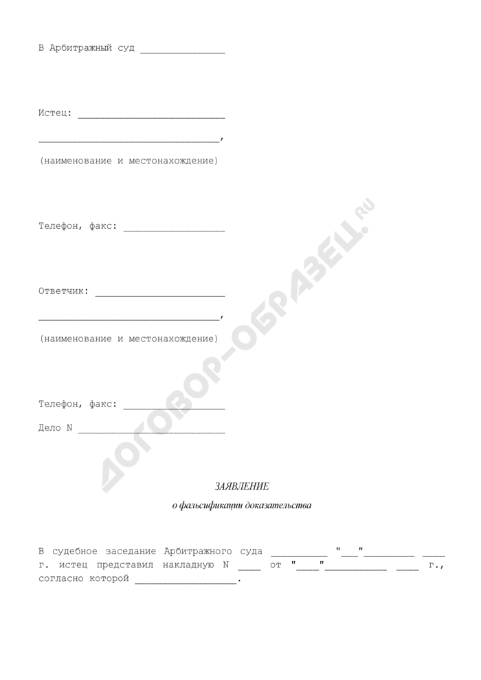 Заявление о фальсификации доказательства по делу. Страница 1