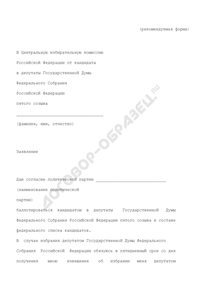 Заявление гражданина о согласии баллотироваться кандидатом в депутаты Государственной Думы Федерального Собрания Российской Федерации пятого созыва в составе федерального списка кандидатов (рекомендуемая форма). Страница 1