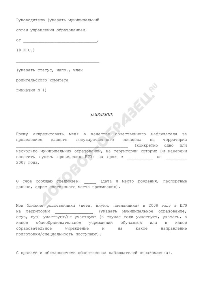 Заявление об аккредитации в качестве общественного наблюдателя за проведением единого государственного экзамена на территории Московской области. Страница 1