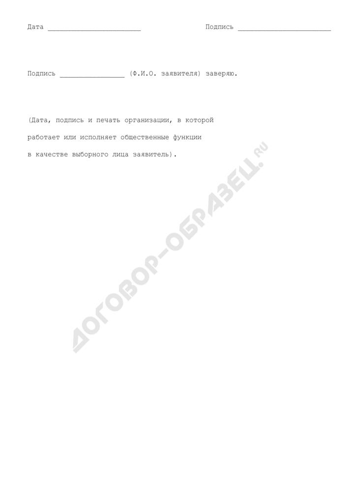 Заявление об аккредитации в качестве общественного наблюдателя за проведением единого государственного экзамена на территории Московской области. Страница 2