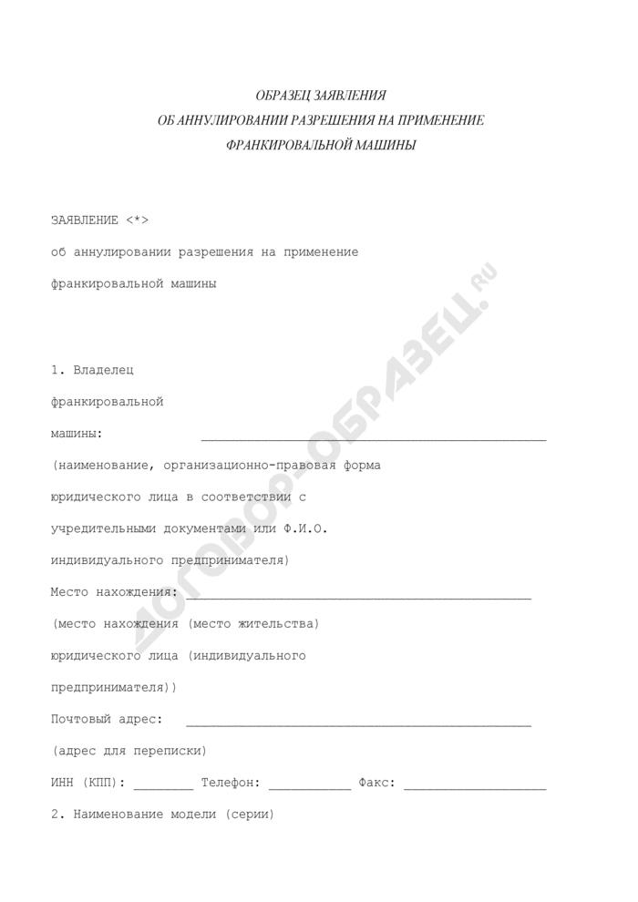 Заявление об аннулировании разрешения на применение франкировальной машины. Страница 1