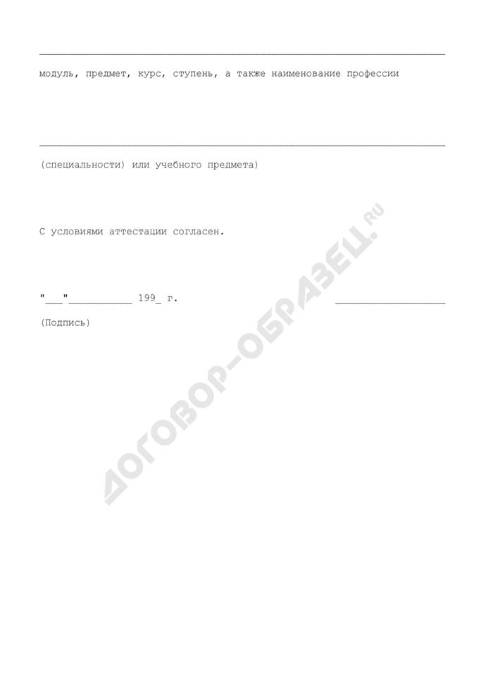 Заявление об аттестации в форме экстерната. Страница 2