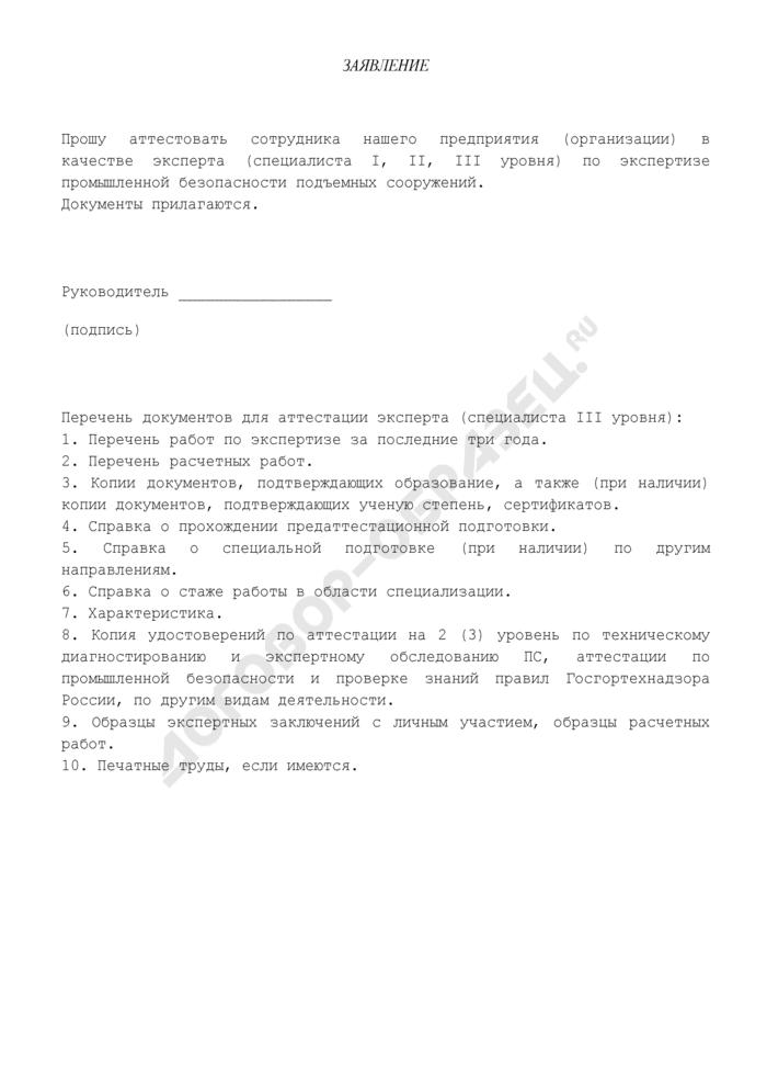 Заявление об аттестации сотрудника предприятия (организации) в качестве эксперта (специалиста I, II, III уровня) по экспертизе промышленной безопасности подъемных сооружений (рекомендуемая форма). Страница 1