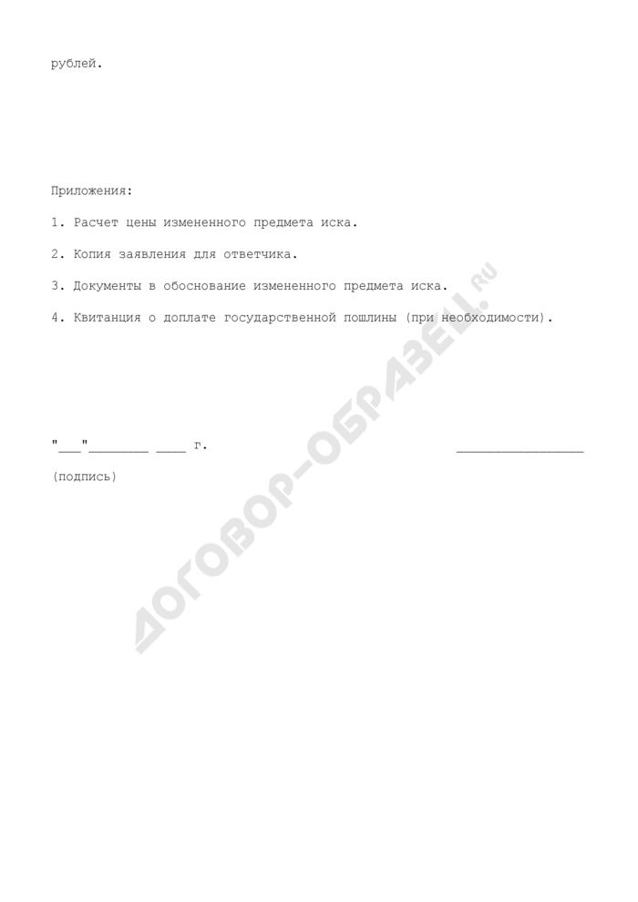 Заявление об изменении предмета иска по восстановлению первоначальных условий вклада на взыскание основной суммы и процентов по договору банковского вклада. Страница 3