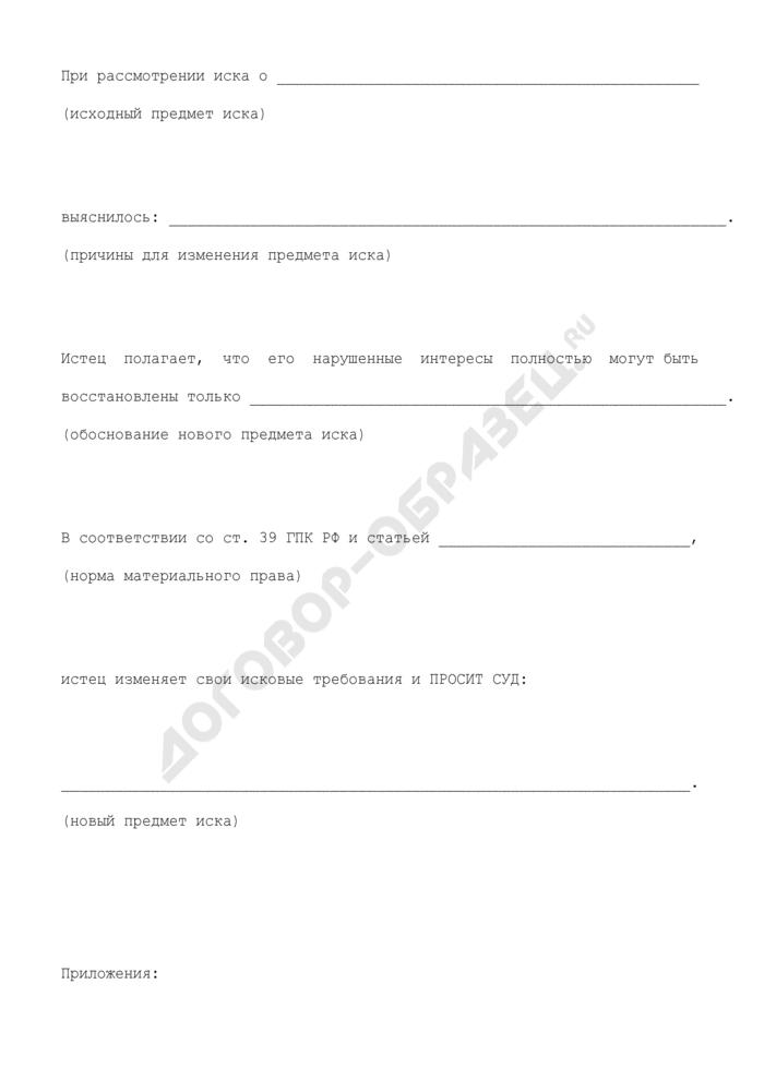 Заявление об изменении предмета исковых требований. Страница 2