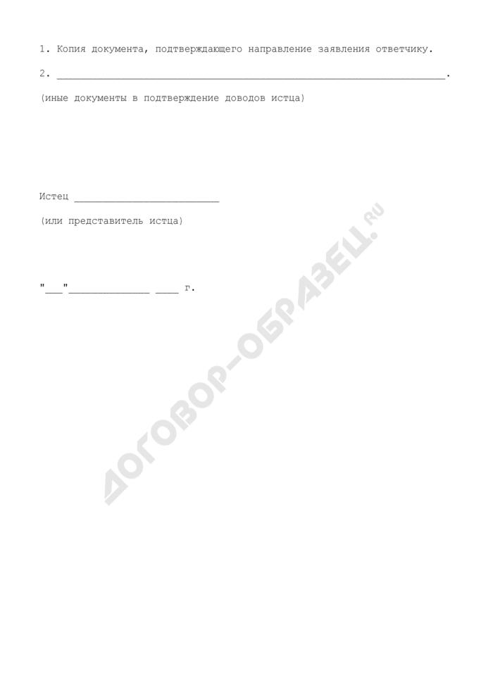 Заявление об изменении предмета исковых требований. Страница 3