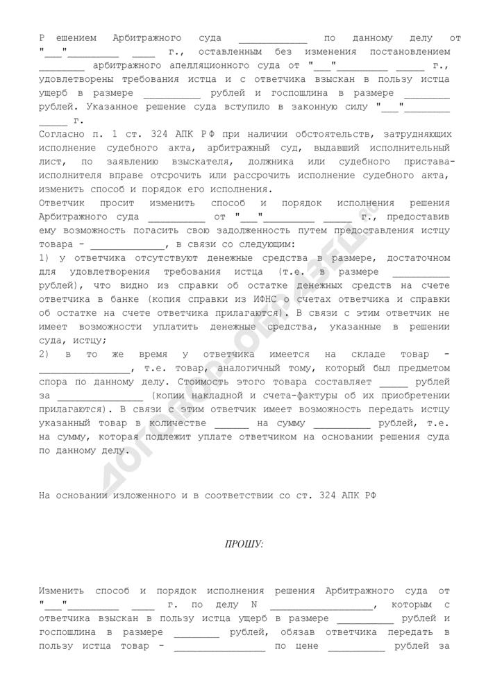 Заявление об изменении способа и порядка исполнения решения арбитражного суда. Страница 2