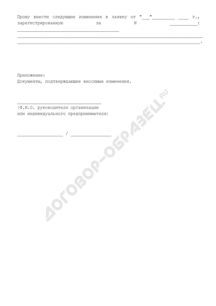 Заявление об изменении заявки на участие в конкурсе на право заключения договора о предоставлении рыбопромыслового участка для осуществления товарного рыбоводства. Страница 2