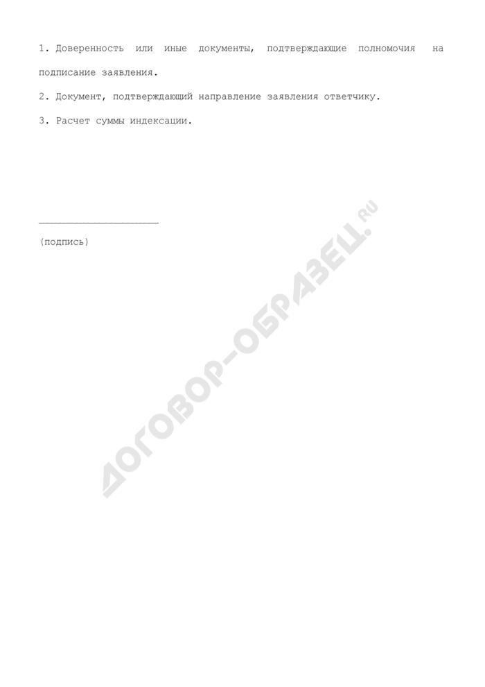 """Заявление об индексации присужденных арбитражным судом денежных сумм на день исполнения решения арбитражного суда пропорционально росту инфляции в соответствии со статьей 3 Федерального закона """"О зерне. Страница 3"""
