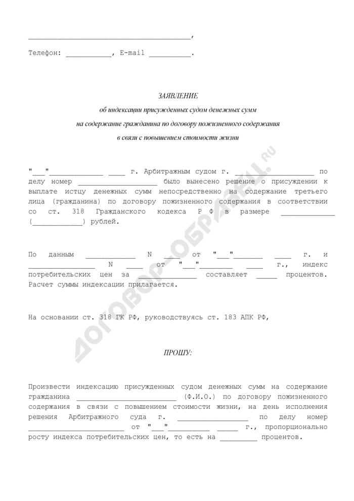 Заявление об индексации присужденных арбитражным судом денежных сумм на содержание гражданина по договору пожизненного содержания в связи с повышением стоимости жизни. Страница 2