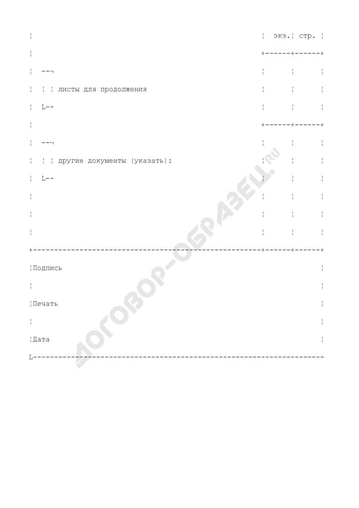 Заявление об исправлении ошибки (ошибок) в заявке на регистрацию товарного знака и знака обслуживания. Страница 3