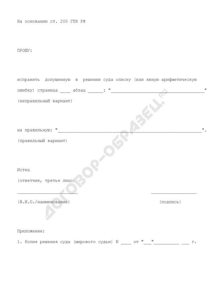 Заявление об исправлении описок или явных арифметических ошибок в решении суда. Страница 3