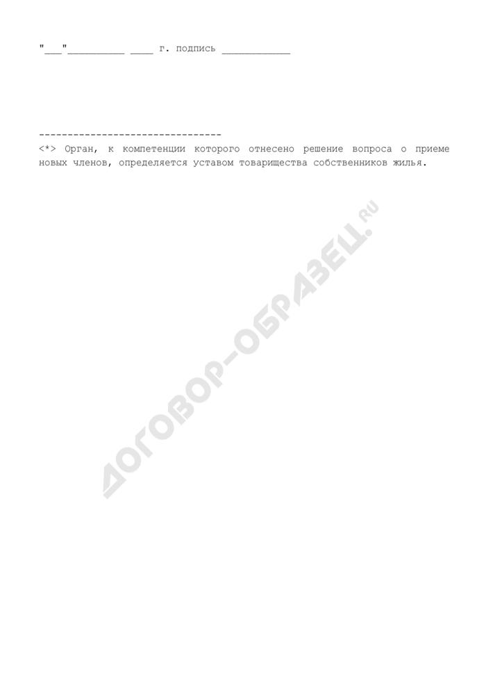 Заявление об исключении из членов товарищества собственников жилья. Страница 3