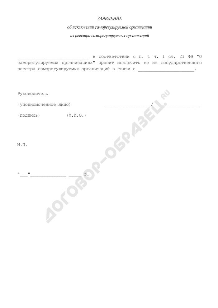 Заявление об исключении саморегулируемой организации из реестра саморегулируемых организаций. Страница 1