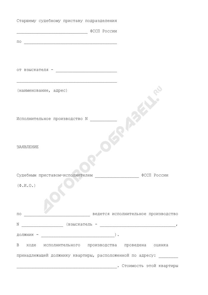 Заявление об исполнительном производстве. Страница 1