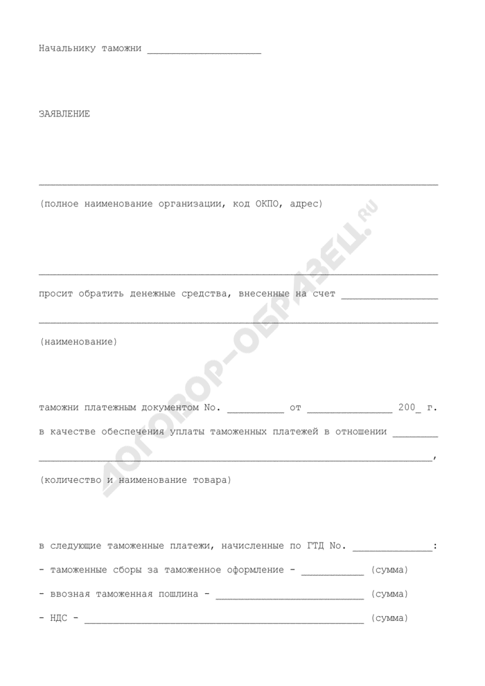 Заявление об обращении денежных средств, внесенных в качестве обеспечения уплаты таможенных платежей в отношении товаров в таможенные платежи. Страница 1