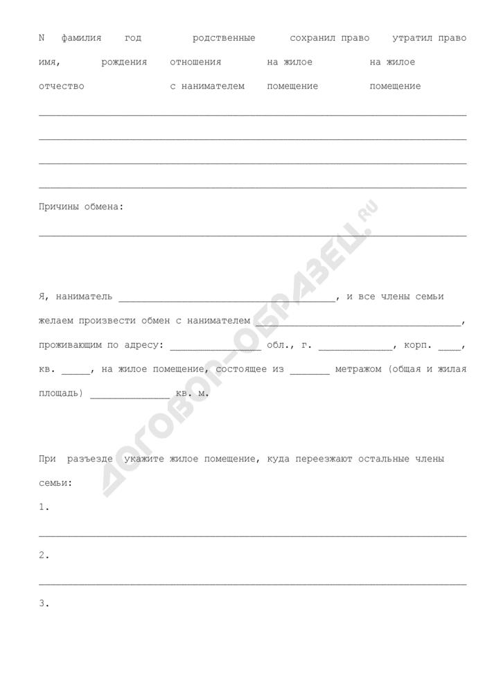 Заявление об обмене жилого помещения по договорам социального найма в Сергиево-Посадском муниципальном районе Московской области. Страница 3