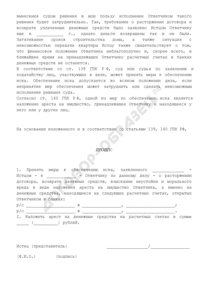 Заявление об обеспечении иска по делу о расторжении договора, возврате денежных средств, взыскании неустойки и морального вреда (образец). Страница 2