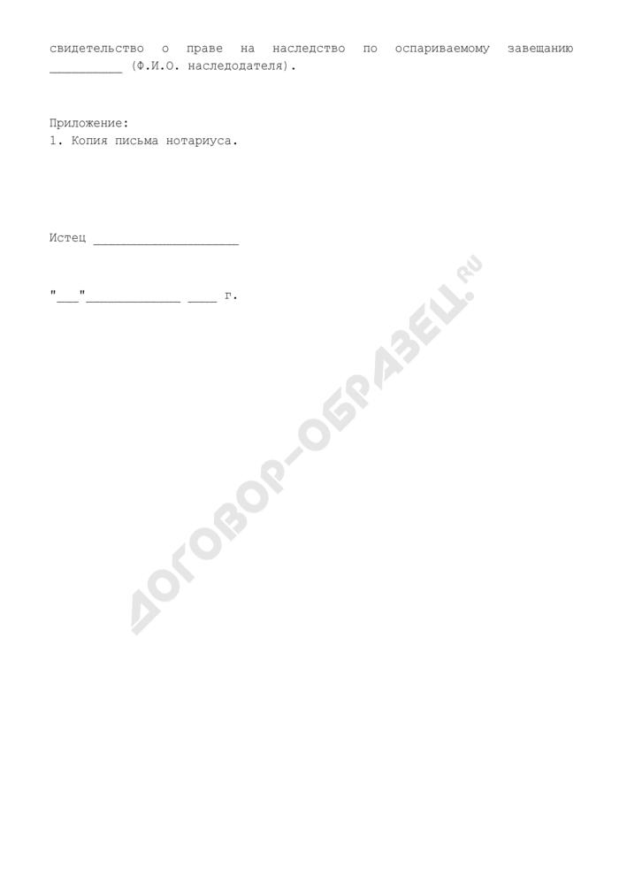 Заявление об обеспечении иска о признании недействительным завещания в виде запрещения нотариусу выдавать ответчику свидетельство о праве на наследство по оспариваемому завещанию. Страница 2