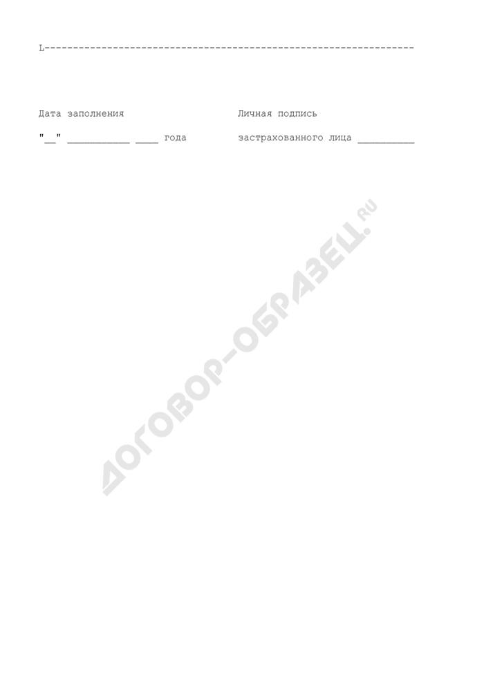 Заявление об обмене страхового свидетельства. Форма N АДВ-2. Страница 3