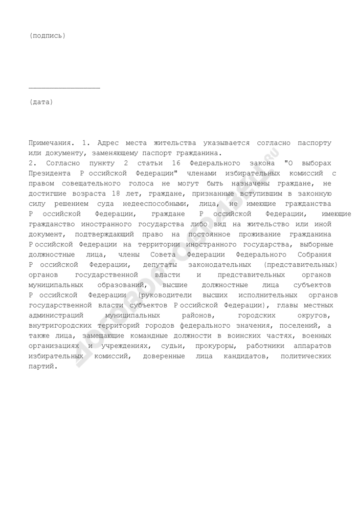 Заявление гражданина о согласии быть членом избирательной комиссии с правом совещательного голоса при проведении выборов Президента Российской Федерации (рекомендуемая форма). Страница 3