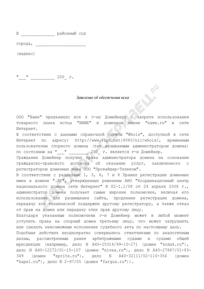 Заявление об обеспечении иска о запрете использования товарного знака в доменном имени в сети Интернет. Страница 1