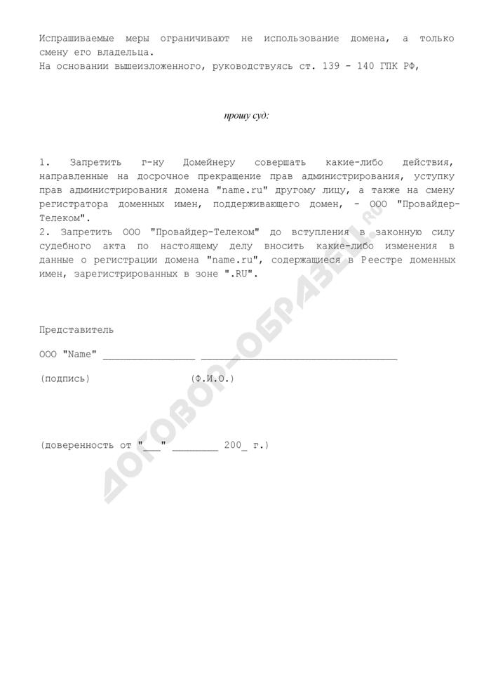 Заявление об обеспечении иска о запрете использования товарного знака в доменном имени в сети Интернет. Страница 2