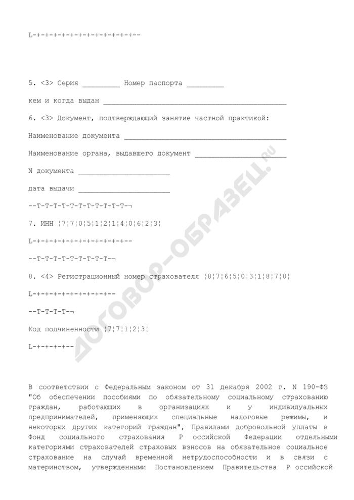 Заявление об обязательстве добровольно уплачивать страховые взносы на социальное страхование работников на случай временной нетрудоспособности (пример заполнения). Страница 3