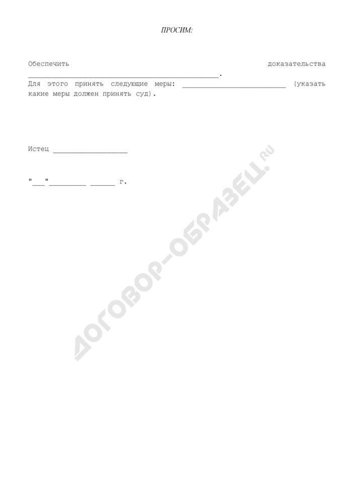 Заявление об обеспечении доказательств. Страница 2