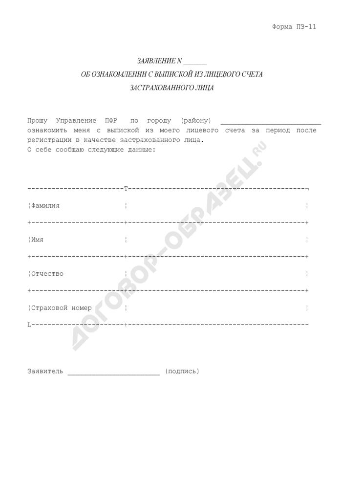 Заявление об ознакомлении с выпиской из лицевого счета застрахованного лица. Форма N ПЗ-11. Страница 1