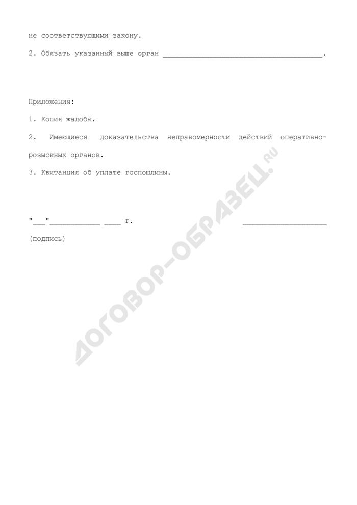 Заявление об оспаривании действий органа государственной власти. Страница 3