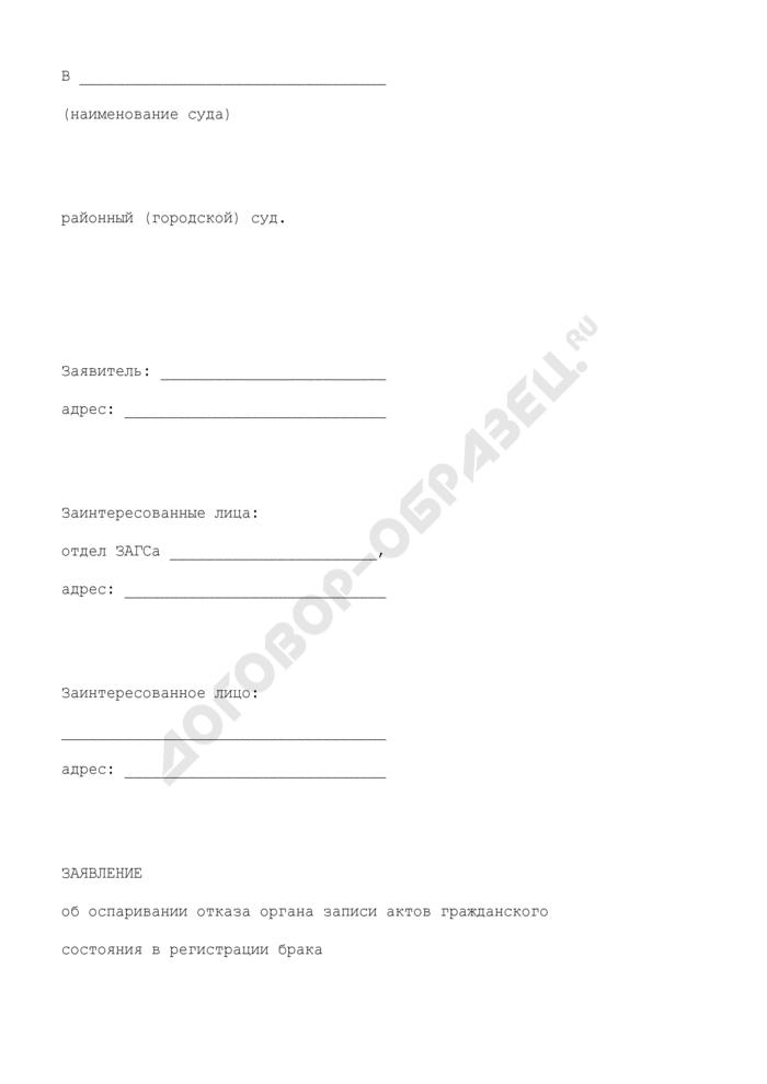 Заявление об оспаривании отказа органа записи актов гражданского состояния в регистрации брака. Страница 1