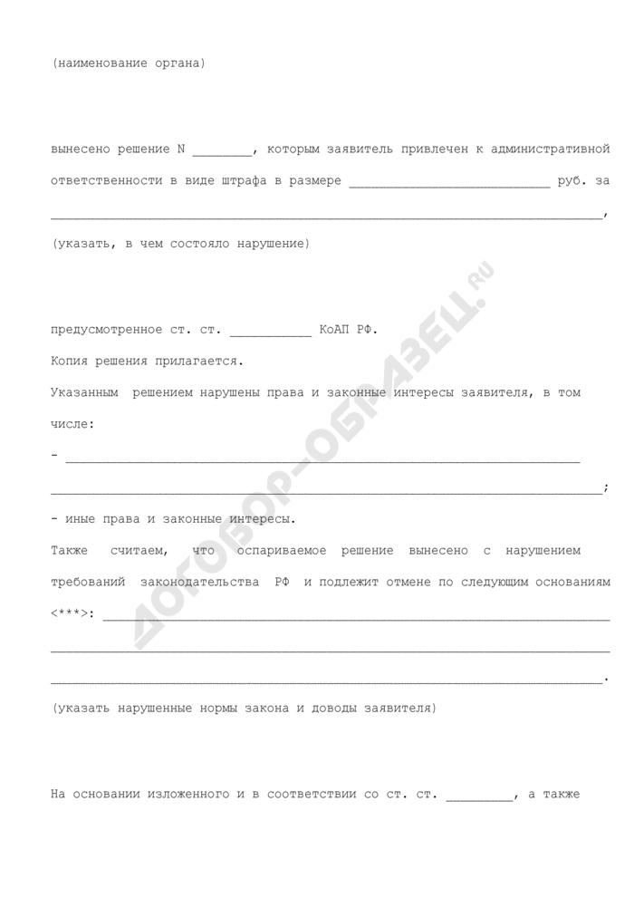 Заявление об оспаривании решения о привлечении к административной ответственности. Страница 2